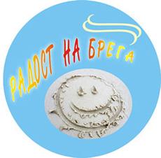 """Започва третото издание на международния детски фестивал """"Радост на брега"""" 1"""