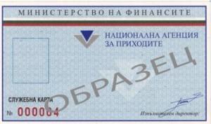 Измамници се представят за данъчни инспектори 5