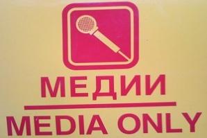 123 турски радиостанции в Бургаско. И 30 български. 1