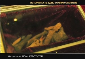 """""""Дар Божий"""": Мощите на Св. Йоан Кръстител в """"Горещо""""! 1"""