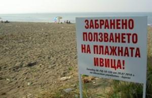 Константин Гребенаров: Плажът на залива Вромос е опасен за здравето на хората 1