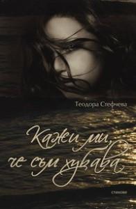 Теодора Стефчева: Морска пяна 3
