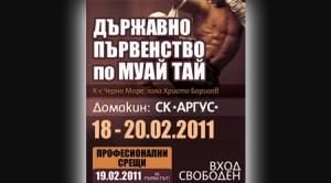 """Михаил Иванов от СК """"Аполон"""" Созопол първи в категория до 71кг. 1"""