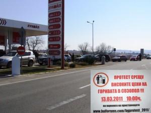 Созопол се включи в протеста срещу високите цени на горивата 4
