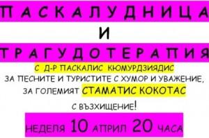 Паскал Кюмурджиев: Паскалудница VI - Трагудотерапия 2