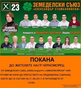 Шестима са кандидатите за кмет на Община Созопол 4