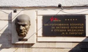 """""""Пирогов"""" с безплатни прегледи в Созопол 2"""