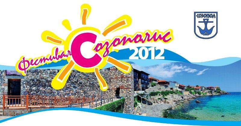 """Програма на фестивал """"Созополис"""" 2012 2"""