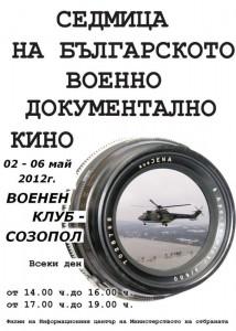 Седмица на военното кино в Созопол 4
