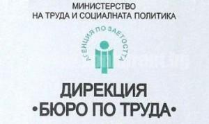 """Thumbnail image for Информация за работодателите от Дирекция """"Бюро по труда"""" Созопол"""