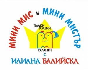 """Thumbnail image for """"Мини Мис и Мини Мистър""""  Созопол 2015"""