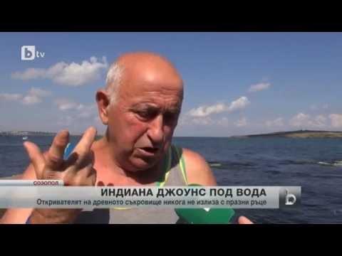 Post image for Най-старата монета в България бе открита край Созопол