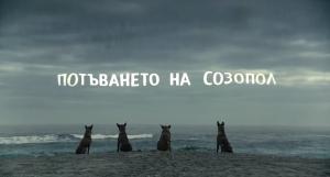 Post image for Потъването на Созопол / Sinking of Sozopol
