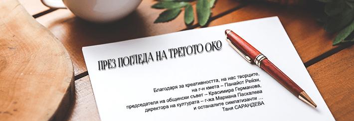 През погледа на третото око - книга на Таня Сарандева