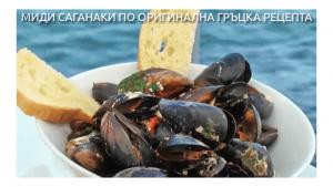 Thumbnail image for Миди Саганаки по оригинална гръцка рецепта