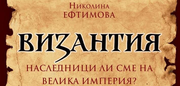 Post image for ВИЗАНТИЯ – НАСЛЕДНИЦИ ЛИ СМЕ  НА ВЕЛИКА ИМПЕРИЯ ?