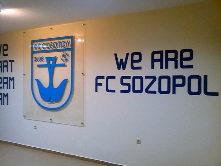 Фен клуб на ФК Созопол