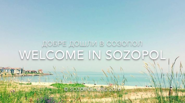 Добре дошли в Созопол / Welcome in Sozopol