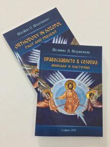 Thumbnail image for Православието в Созопол – Минало и настояще